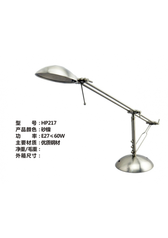 hotel desk reading lamp with steel nickle and chrome contemporary design made in china hotel and hospitality lighting supplier coart item hp217