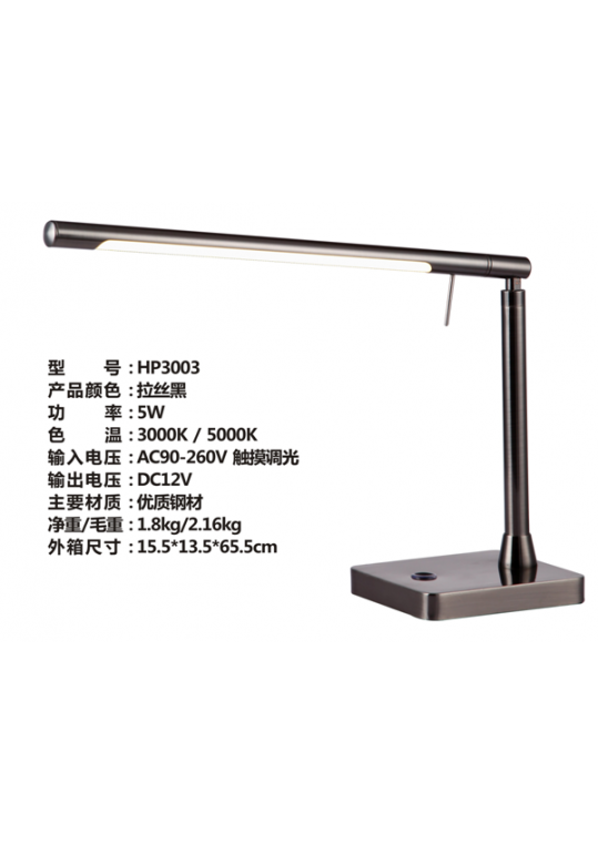 hotel desk reading lamp with steel nickle and chrome contemporary design made in china hotel and hospitality lighting supplier coart item hp3003 black