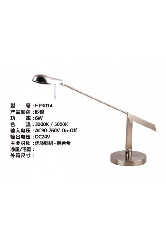 hotel desk reading lamp with steel nickle and chrome contemporary design made in china hotel and hospitality lighting supplier coart item hp3014 with switch 6w