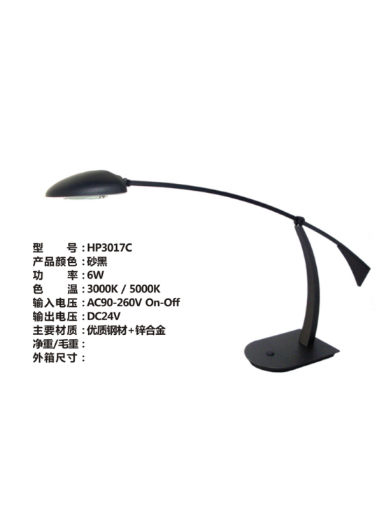 hotel desk reading lamp with steel nickle and chrome contemporary design made in china hotel and hospitality lighting supplier coart item hp3017C with satin black