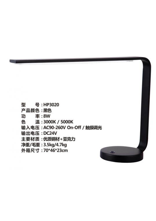 hotel desk reading lamp with steel nickle and chrome contemporary design made in china hotel and hospitality lighting supplier coart item hp3020 balck touch switch