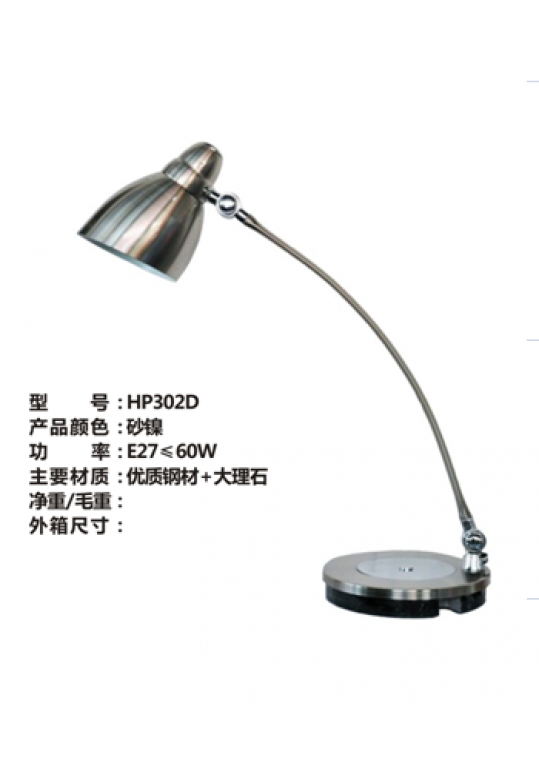 hotel desk reading lamp with steel nickle and chrome contemporary design made in china hotel and hospitality lighting supplier coart item hp302d