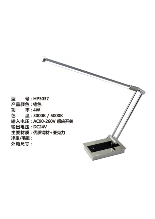 hotel desk reading lamp with steel nickle and chrome contemporary design made in china hotel and hospitality lighting supplier coart item hp3037 touch switch 3000K6000K