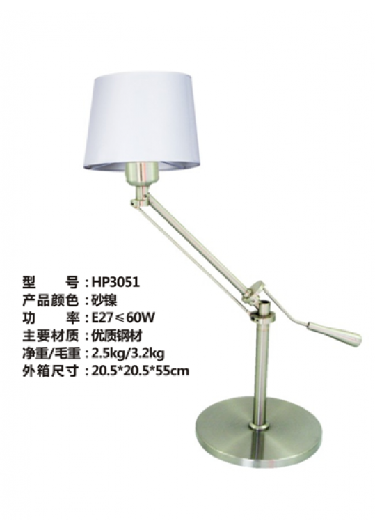 hotel desk reading lamp with steel nickle and chrome contemporary design made in china hotel and hospitality lighting supplier coart item hp3051 with fabric shade
