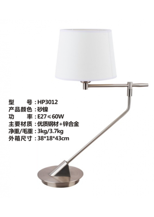 hotel desk reading lamp with steel nickle and chrome contemporary design made in china hotel and hospitality lighting supplier coart item hp3216 with fabric shade