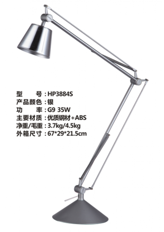 hotel desk reading lamp with steel nickle and chrome contemporary design made in china hotel and hospitality lighting supplier coart item hp3884s with ABS shade