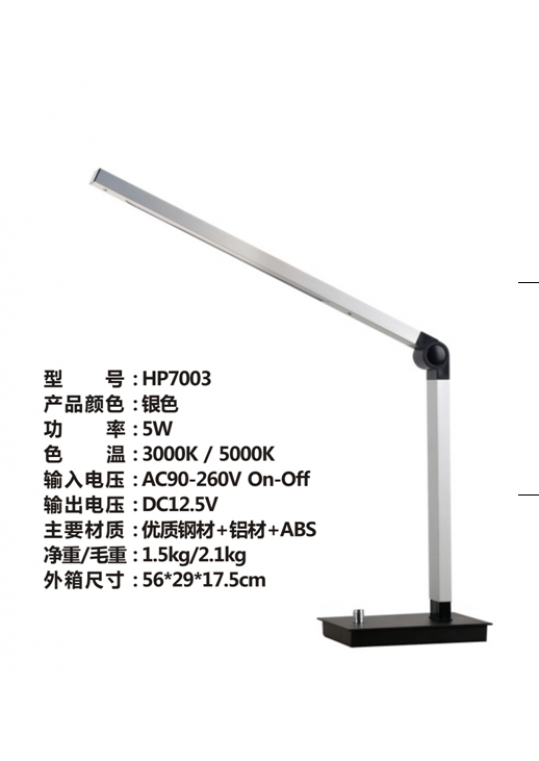 hotel desk reading lamp with steel nickle and chrome contemporary design made in china hotel and hospitality lighting supplier coart item hp7003