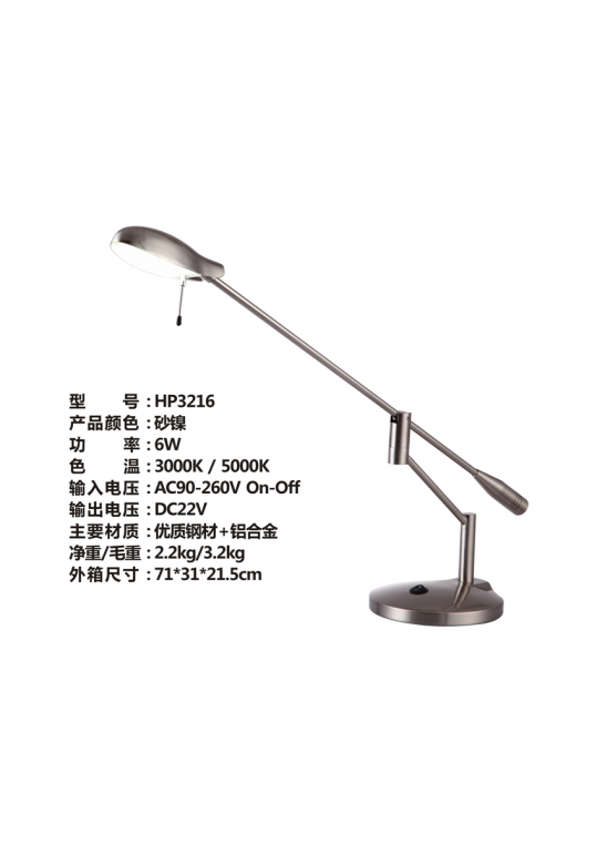 desk reading lamp for hotel and office item 3882 from coart factory